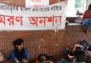 অনশন প্রত্যাহার করলেন জাবির শিক্ষার্থীরা, মামলা প্রত্যাহারের আশ্বাস