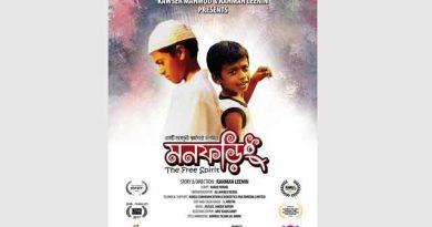 'জুরি অ্যাওয়ার্ড' পেল বাংলাদেশের স্বল্পদৈর্ঘ্য চলচ্চিত্র 'মনফড়িং'